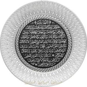 24cm Bereket ( Karınca )  Duası Yazılı Tabak Masa Üstü ve Duvar Süsü Ayetli Ürünler