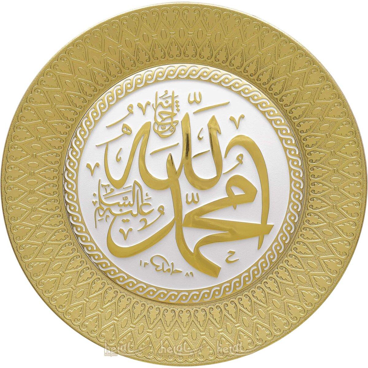 24cm Allah cc.ve Muhammed sav. Lafzı Yazılı Tabak Masa Üstü ve Duvar Süsü Ayetli Ürünler
