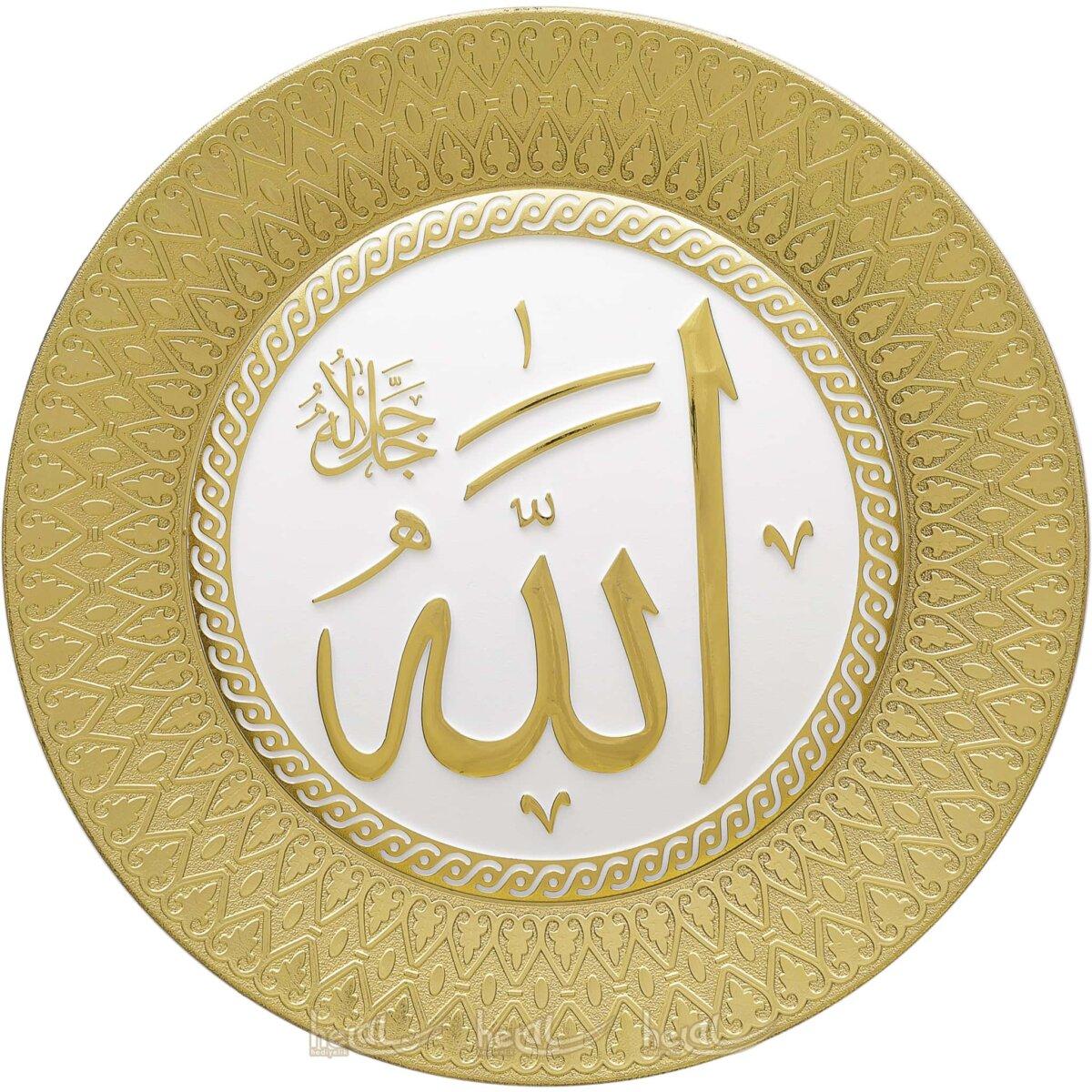 24cm İsmi Celil Allah cc. Lafzı Tabak Masa Üstü ve Duvar Süsü Ayetli Ürünler