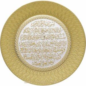 24cm Ayetel Kürsi Duası Yazılı Tabak Masa Üstü ve Duvar Süsü Ayetli Ürünler