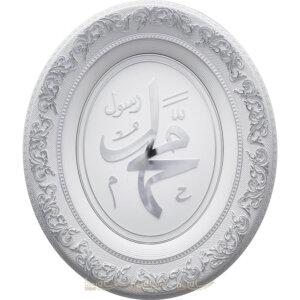 44x51cm İsmi Nebi Muhammed sav. Lafzı Oval Çerçeve Tablo Ayetli Tablolar