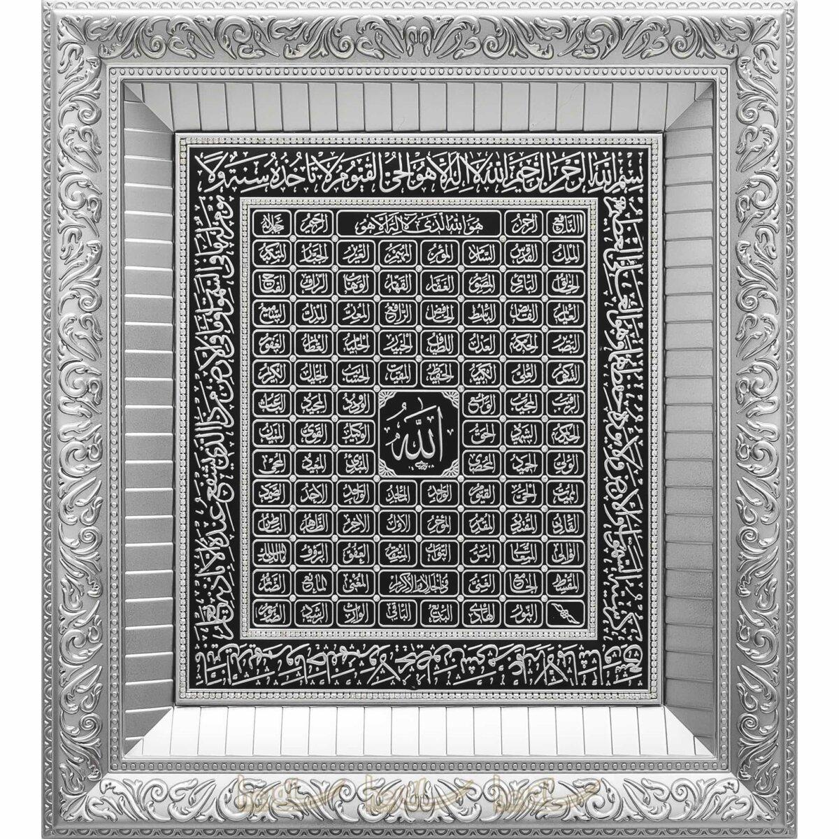52x58cm Esmaül Hüsna ve Ayetli Çerçeve Tablo Ayetli Tablolar