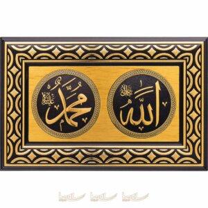 22x34cm Allah cc.- Muhammed sav. Lafzı  Kapı Girişine Uygun 2′ li Ayet Duvar Panosu Ayetli Ürünler