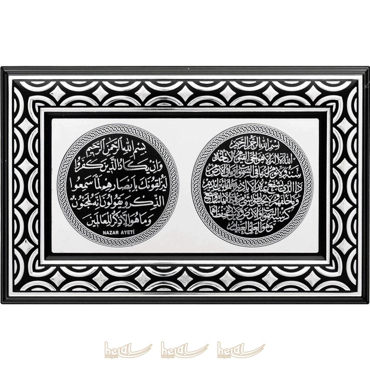 22x34cm Ayetel Kürsiv- Nazar Duası Kapı Girişine Uygun 2′ li Ayet Duvar Panosu Ayetli Duvar Süsleri