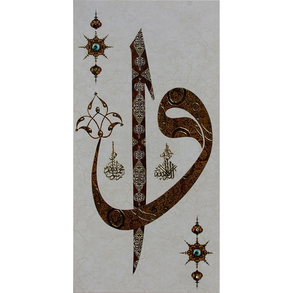 50X100CM Büyük Vav – Elif Harfli Kanvas Tablo Yaldız Boyalı ve Aksesuarlı Dini