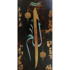 60x120CM Büyük Elif Harfi Sim ve Yaldız Kabartmalı Kanvas Tablo Dini