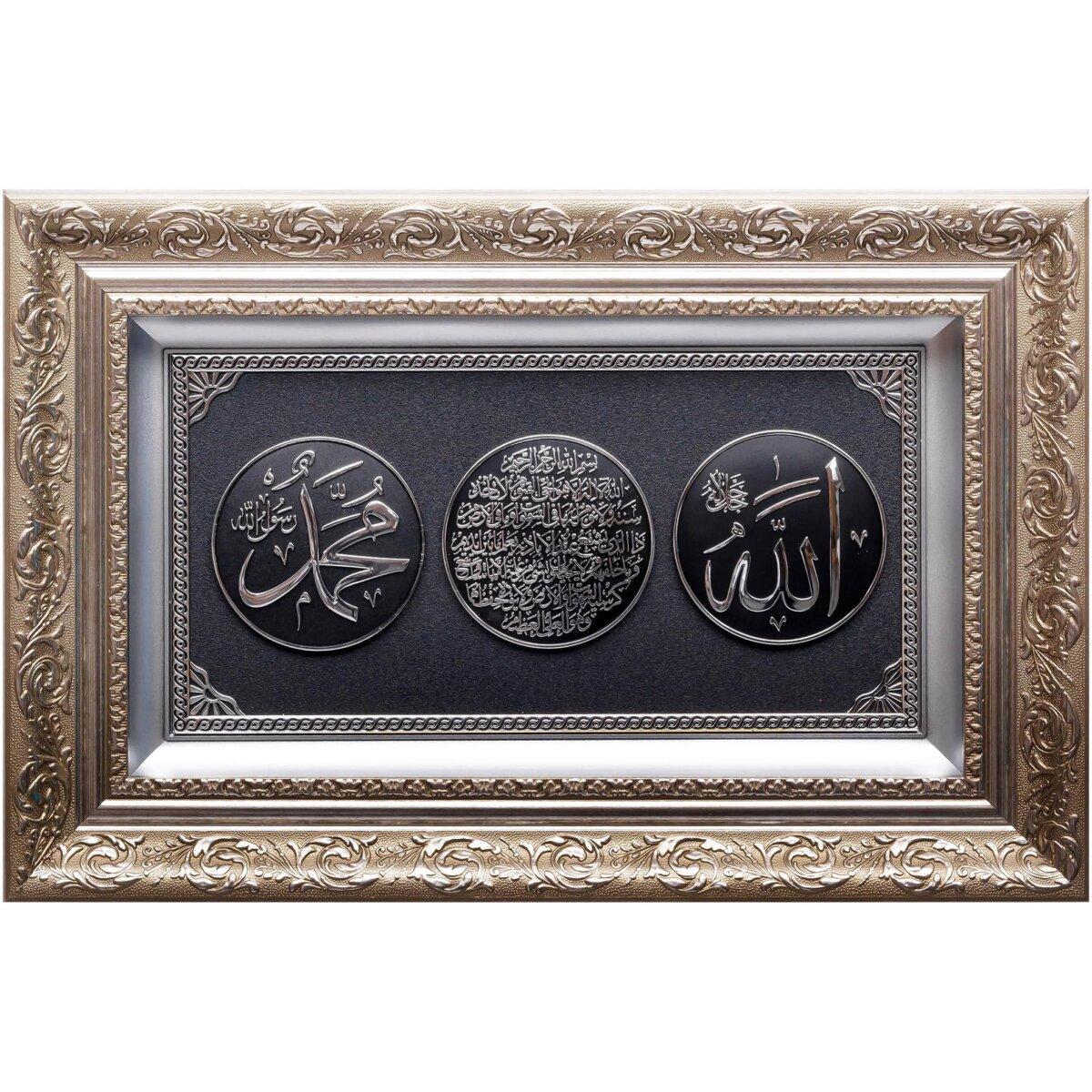 36x56CM Ayetel Kürsi- Esmaül Hüsna Yazılı Dini Tablo Ayetli Tablolar
