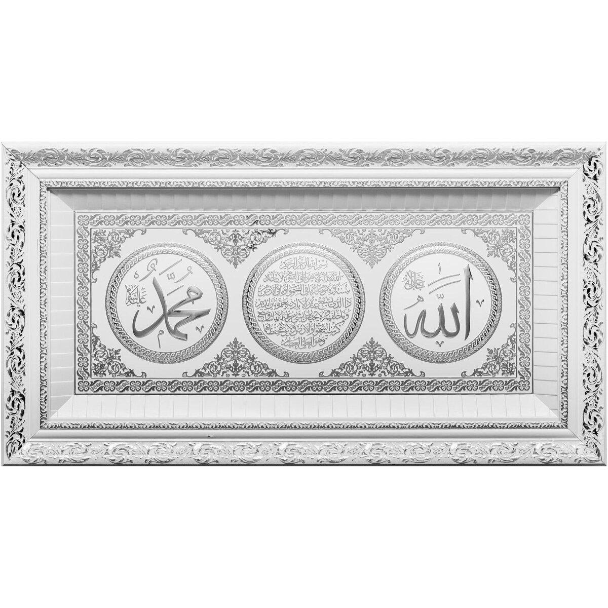 45x84CM Büyük Allah cc.- Muhammed sav. – Ayetel Kursi Dini Tablo Ayetli Ürünler