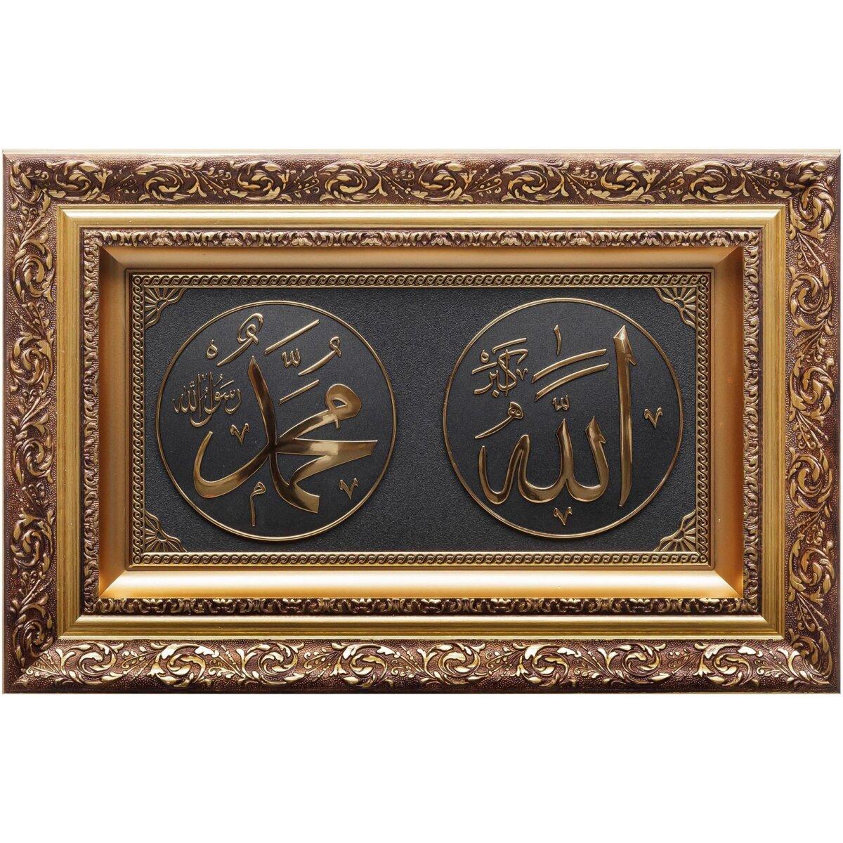 36x56CM Allah cc. Muhammed sav. Dini Tablo Ayetli Tablolar