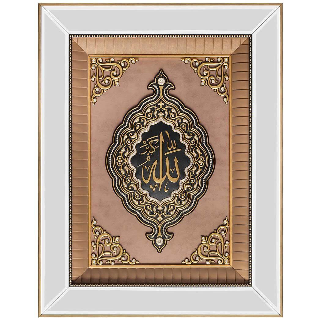 54x70CM Allah Lafzı Aynalı Tablo Selçuklu Cam Çerçeveli Ayetli Ürünler