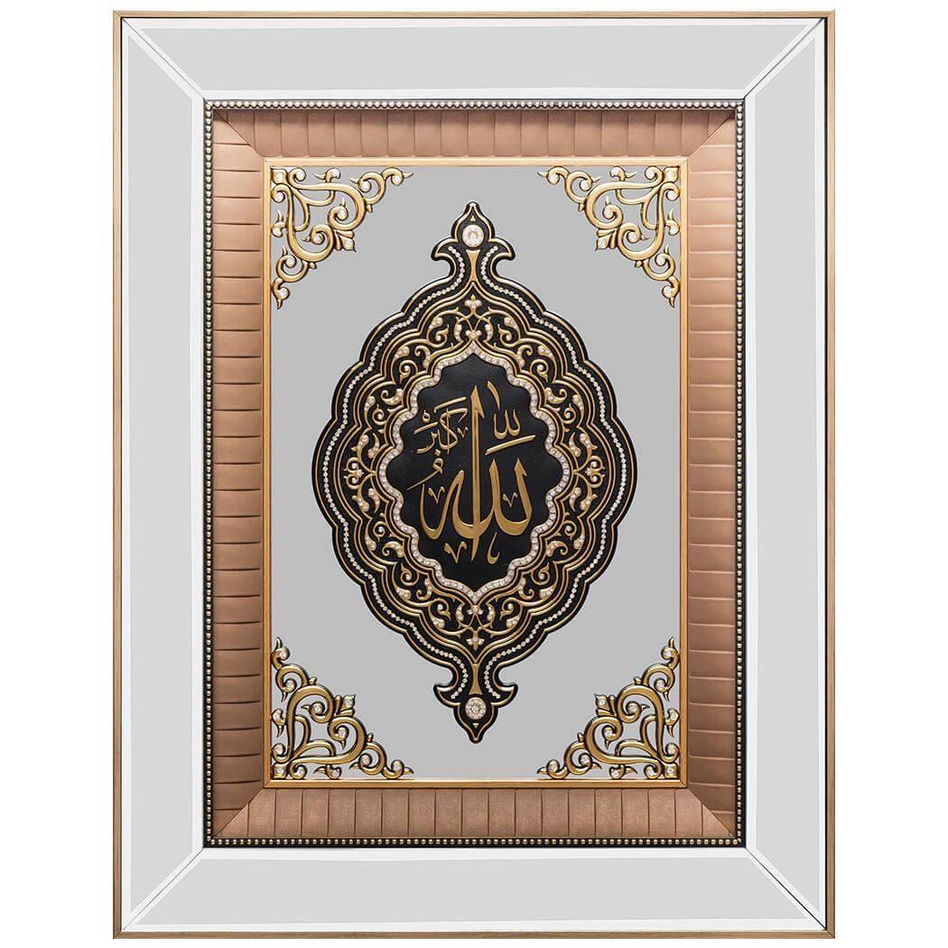 54x70CM Allah Lafzı Tam Aynalı Tablo Selçuklu Cam Çerçeveli Ayetli Ürünler