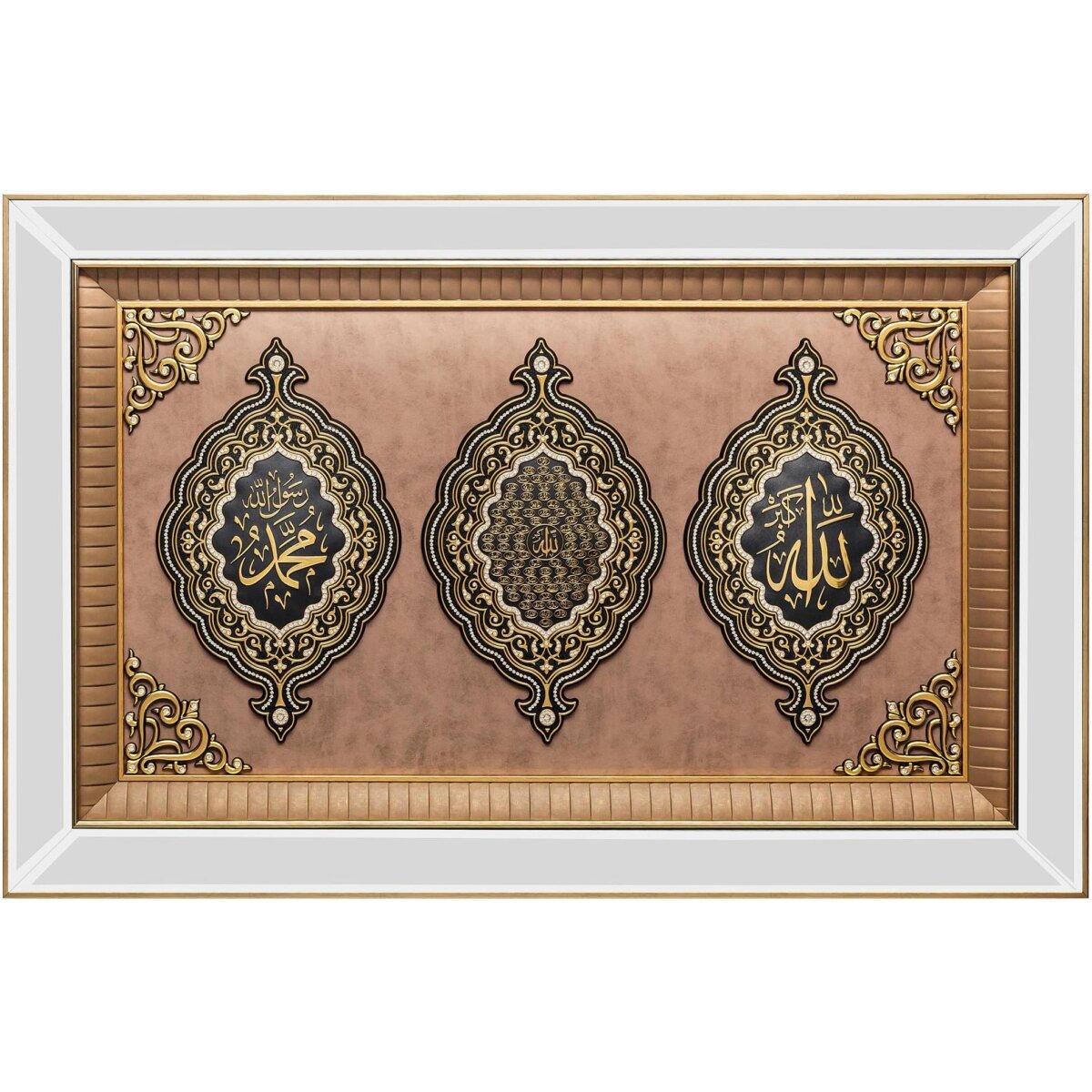 73x110CM Allah cc. Muhammed sav. Esmaül Hüsna Aynalı Tablo Ayetli Ürünler