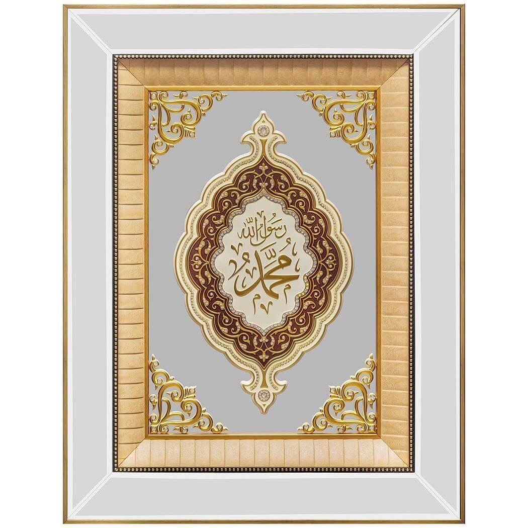 54x70CM Hz. Muhammed Lafzı Dini Tam Aynalı Çerçeve Tablo Selçuklu Ayetli Ürünler