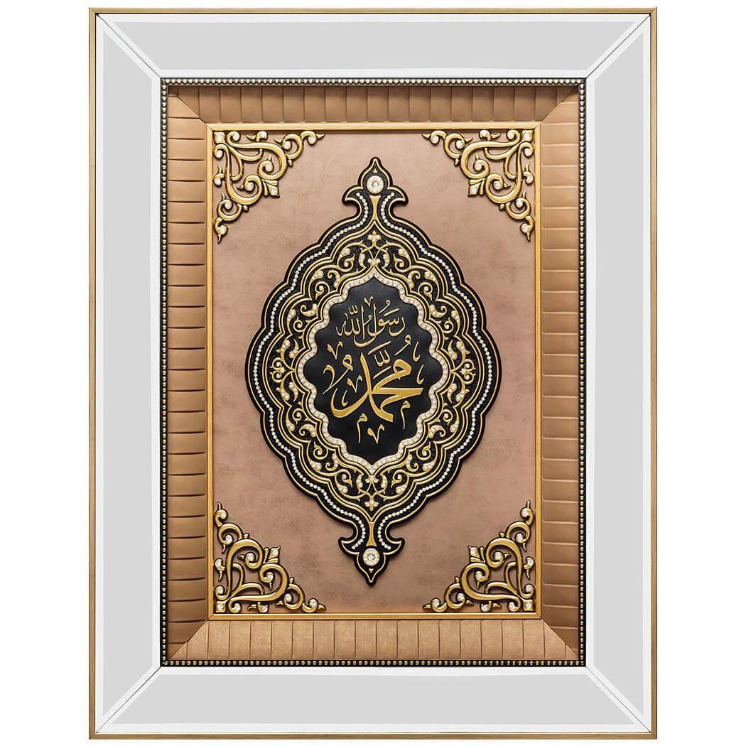 54x70CM Hz. Muhammed Lafzı Dini Aynalı Çerçeve Tablo Selçuklu Ayetli Ürünler