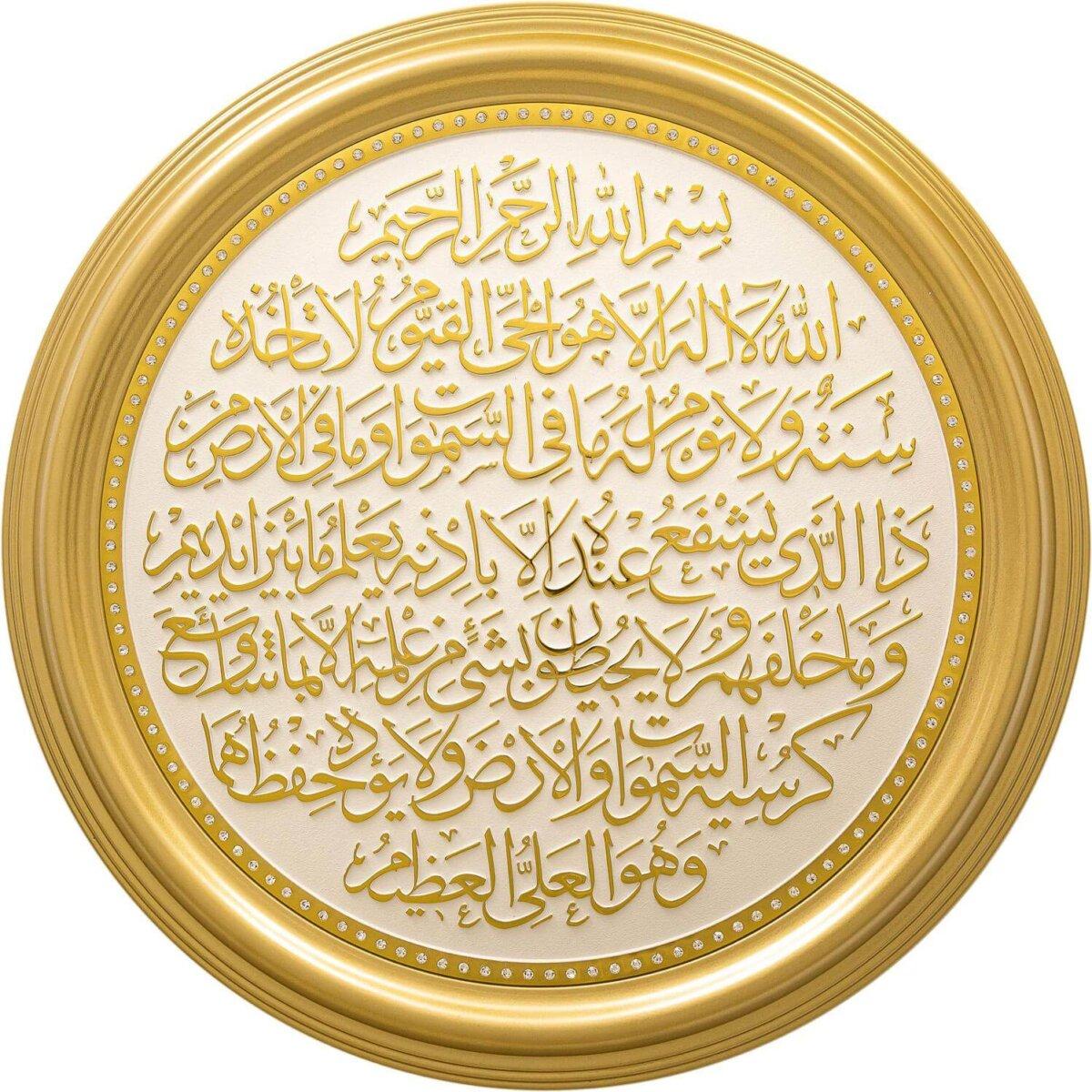 46cm Ayetel Kürsi Yazılı Yuvarlak Dini Tablo Ayetli Tablolar