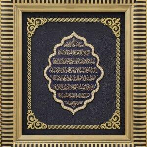 29x33cm Ayetel Kürsi Kabartmalı Yazı Camlı Tablo (ayaklı seçeneğiyle) Ayetli Tablolar